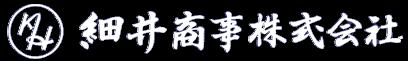 細井商事株式会社
